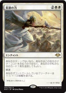美徳の力/Force of Virtue(モダンホライゾン)
