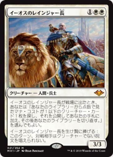 イーオスのレインジャー長(Ranger-Captain of Eos)モダンホライゾン