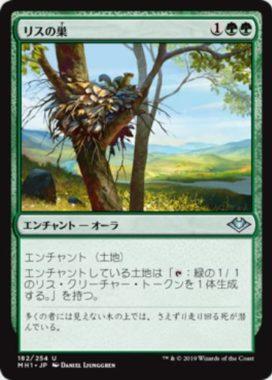 リスの巣(Squirrel Nest)モダンホライゾン