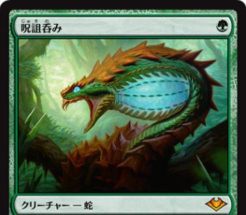 【モダンホライゾン】呪詛呑み(Hexdrinker)が公開!1マナ2/1の蛇がLvアップの果てに行き着くのは《大祖始》!?