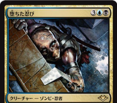 【モダンホライゾン】堕ちた忍び(Fallen Shinobi)が公開!青黒3で5/4&プレイヤーに戦闘ダメージを通すとそのプレイヤーのデッキトップ2枚を追放し、それらをノーコストプレイ可能にするゾンビ忍者!青黒2で忍術も使える!