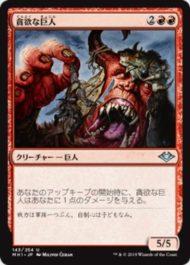貪欲な巨人(Ravenous Giant)モダンホライゾン