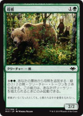 母熊()モダンホライゾン