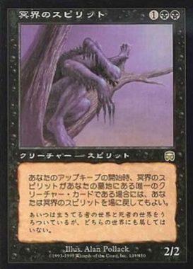 冥界のスピリット(Nether Spirit)メルカディアン・マスクス