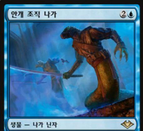 【モダンホライゾン】青レアのナーガ忍者が公開!3マナ3/1&青2で忍術&プレイヤーに戦闘ダメージを通すと自身のコピー・トークンを戦場に出す「影分身の術」が使えるクリーチャー!