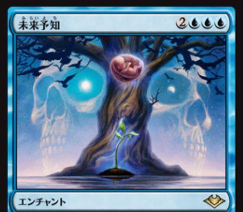 【モダンホライゾン】未来予知(Future Sight)が「オンスロート」より再録!