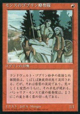 モンスのゴブリン略奪隊/Mons's Goblin Raiders