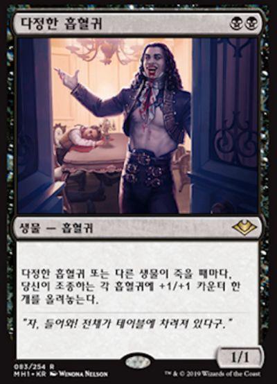 【モダンホライゾン】黒レアの吸血鬼・韓国語