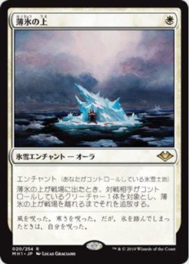 薄氷の上(モダンホライゾン)