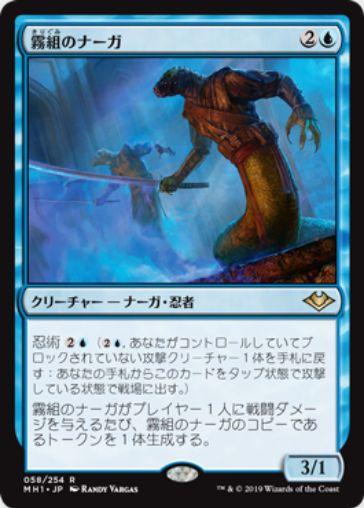 霧組のナーガ/Mist-Syndicate Naga(モダンホライゾン)