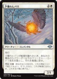 夕暮れヒバリ(Vesperlark)