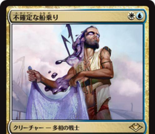 【モダンホライゾン】不確定な船乗り(Unsettled Mariner)が公開!白青の2マナ2/2で多相を持ち、相手のあなたかあなたのパーマネントを対象に取る呪文や能力に追加1マナを要求する多相の戦士!