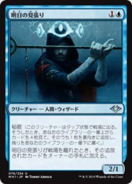 秘匿の魔道士(Watcher for Tomorrow)モダンホライゾン