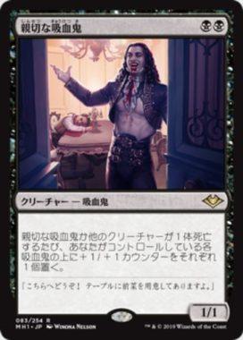 親切な吸血鬼(Cordial Vampire)モダンホライゾン
