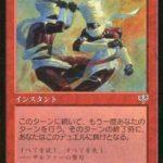 最後の賭け(MTG 最強 カードパワー高い)
