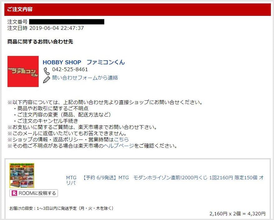 ファミコンくん「モダンホライゾン直前くじ」購入画面