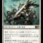 警備隊長(MTG 女性カード)