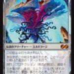 引き裂かれし永劫、エムラクール(MTG 最強 カードパワー高いカード)