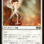 荘厳な大天使(MTG 女性カード)