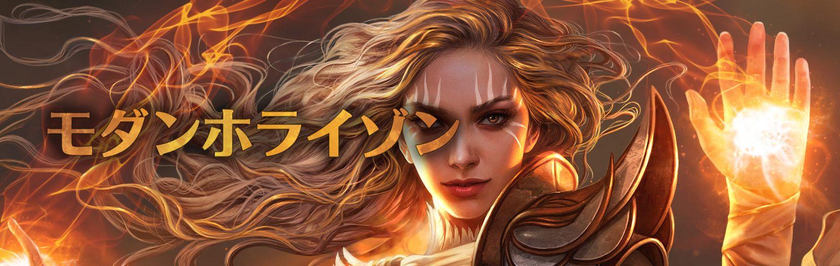 【リリースノート】MTG「モダンホライゾン」のリリースノートが公開!最新セットの詳細ルールをチェック!