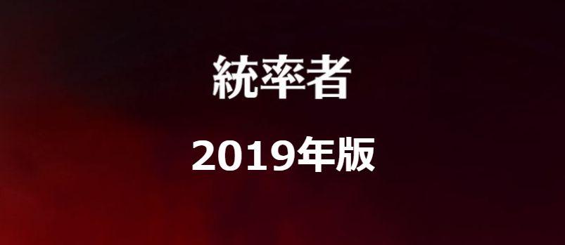 【駿河屋】MTG「統率者2019」が駿河屋にて予約解禁!ネット通販最安価格で販売中!
