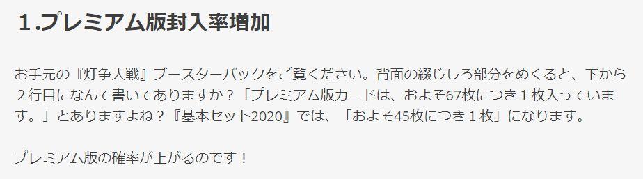 【FOIL封入率】MTG「基本セット2020」よりFOIL(プレミアム版)カードの封入率がアップ