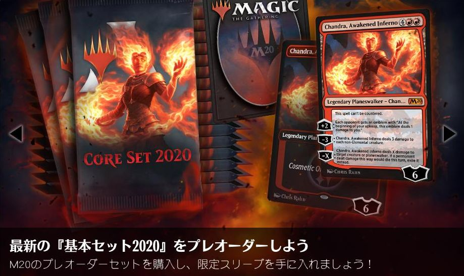 【MTGアリーナ】基本セット2020のプレオーダーが開始!新たな神話チャンドラの日本語名も判明!