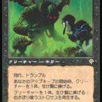 貪り食うストロサス(MTG 最強 カードパワーが高いカード)