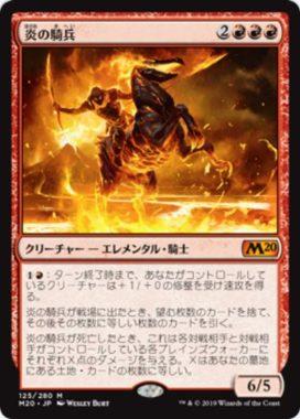 炎の騎兵(Cavalier of Flame)基本セット2020