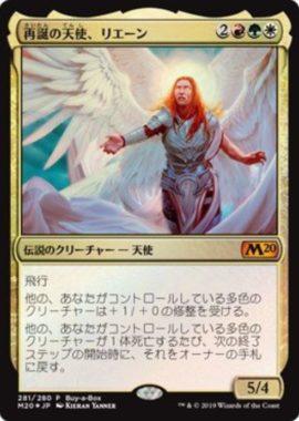 再誕の天使、リエーン(Rienne, Angel of Rebirth)基本セット2020