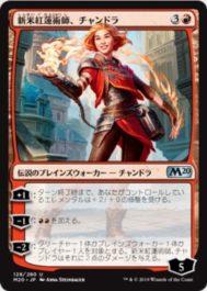 新米紅蓮術師、チャンドラ(Chandra, Novice Pyromancer)
