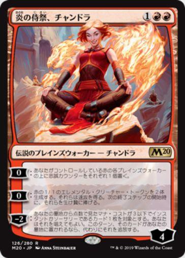 炎の侍祭、チャンドラ(基本セット2020)