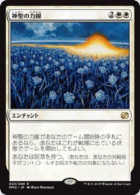 神聖の力線(Leyline of Sanctity)