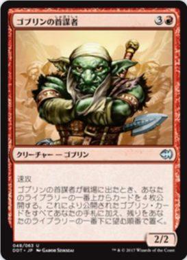ゴブリンの首謀者(Goblin Ringleader)