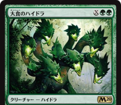 【基本セット2020】緑レアのハイドラ「大食のハイドラ」が公開!緑緑Xで0/1トランプル+X個の+1/+1カウンターが乗った状態で戦場へ!また、ETBで「+1/+1カウンターの数を2倍にする」か「好きなクリーチャー1体と格闘」かを選べる!