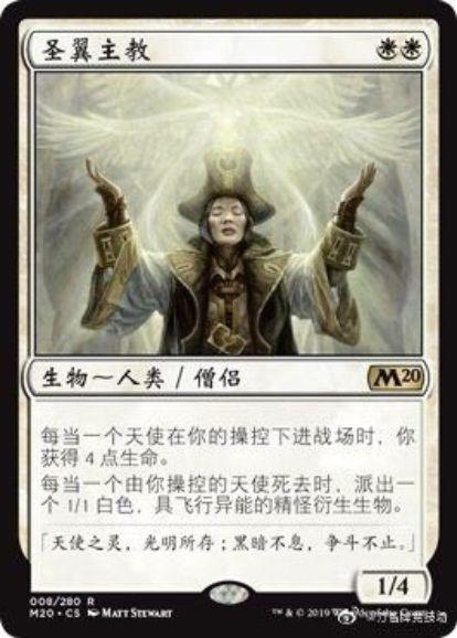 白の人間クレリック・クリーチャー(中国語)基本セット2020