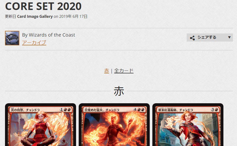 【ギャラリー】MTG「基本セット2020」の日本語版公式イメージギャラリーが公開!