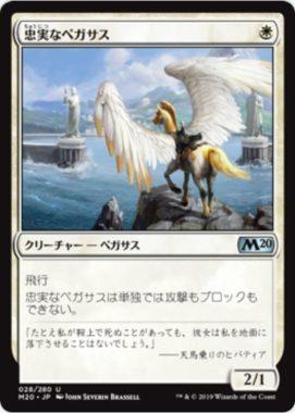 忠実なペガサス(Loyal Pegasus)基本セット2020