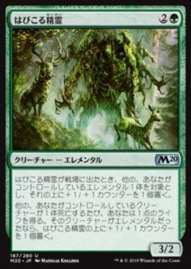 はびこる精霊(Overgrowth Elemental)基本セット2020
