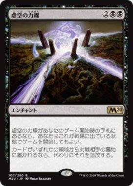 虚空の力線(基本セット2020)日本語版