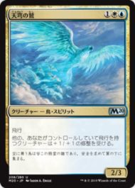 天穹の鷲(Empyrean Eagle)