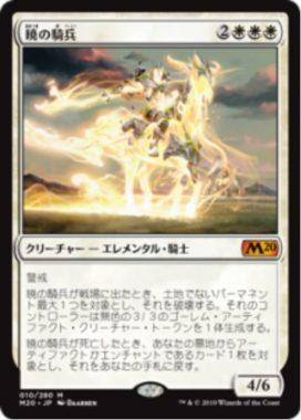 暁の騎兵(Cavalier of Dawn)基本セット2020