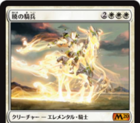【基本セット2020】暁の騎兵(Cavalier of Dawn)が公開!5マナ4/6警戒&戦場に出たときと死亡したときの誘発型能力を持つ白神話のエレメンタル・騎士クリーチャー!