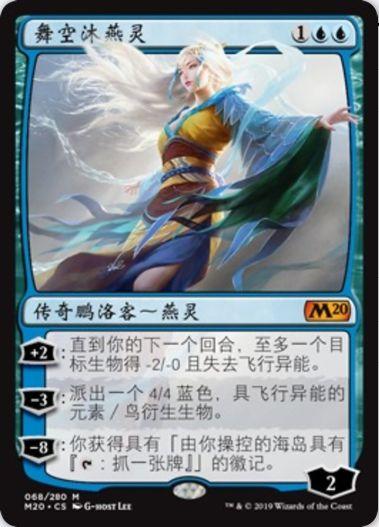 Mu Yanling, Sky Dancer(基本セット2020)中国語版