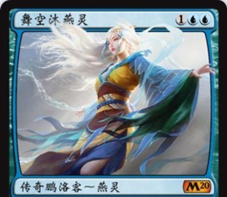 【基本セット2020】新ヤンリン(Yanling)が情報公開!青青1で初期忠誠値2を持つ「ヤンリン」の名を持つ青単プレインズウォーカー!