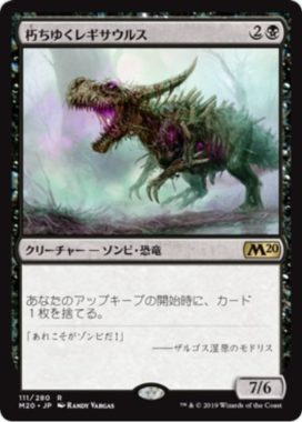 朽ちゆくレギサウルス(Rotting Regisaur)基本セット2020