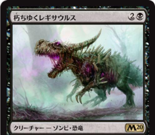朽ちゆくレギサウルス(Rotting Regisaur)が公開!MTG「基本セット2020」収録の3マナ7/6ゾンビ恐竜!あなたのアップキープに手札1枚を要求!