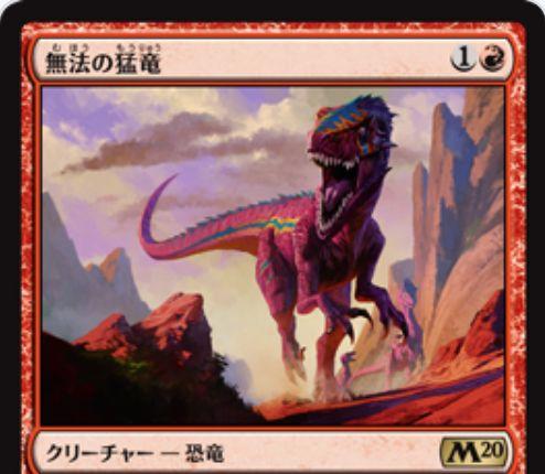 無法の猛竜(Marauding Raptor)が公開!MTG「基本セット2020」収録の赤レア恐竜!2マナ2/3&クリーチャー呪文のコストを(1)減らす代わりに、あなたの戦場に出たクリーチャーに2点ダメージを飛ばす!恐竜にダメージを与えたならパワーを2増やすオマケも!