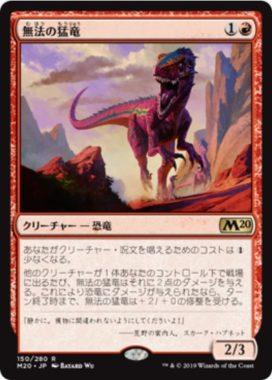 無法の猛竜(Marauding Raptor)基本セット2020