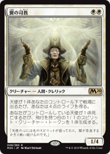 翼の司教(Bishop of Wings)基本セット2020